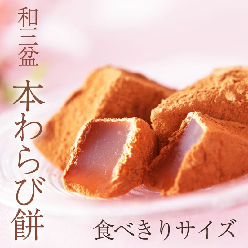 本わらび餅食べきりサイズ220g