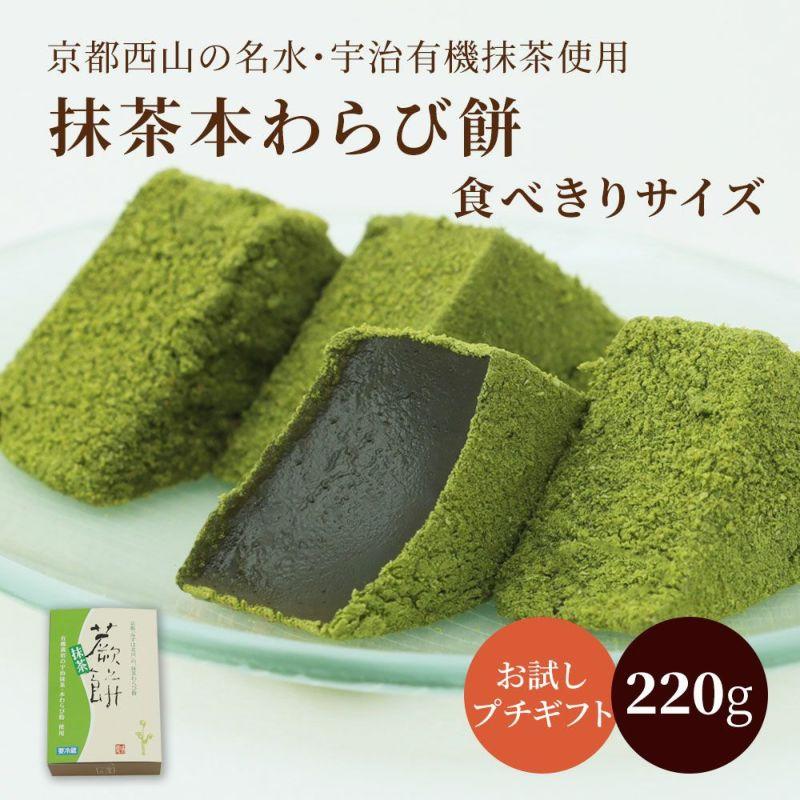 抹茶本わらび餅食べきりサイズ220g