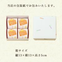 干支菓子4個箱