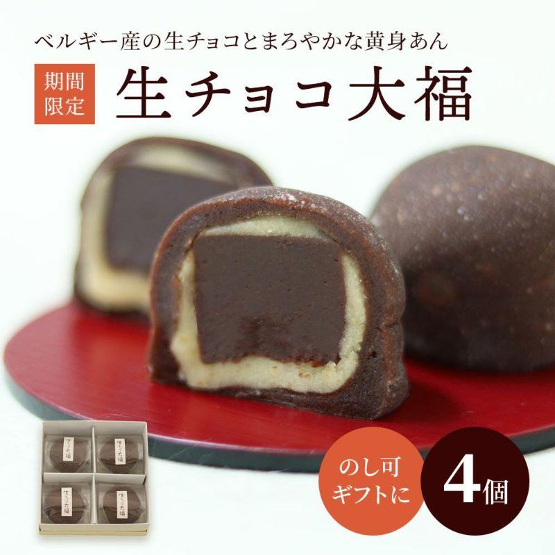 生チョコ大福4個箱