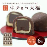 生チョコ大福6個箱