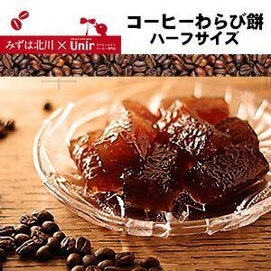 コーヒーわらび餅