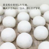 蕎麦粉使用の生地で包み蒸し上げる