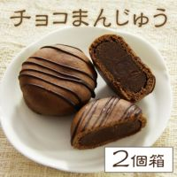 チョコまんじゅう2個箱
