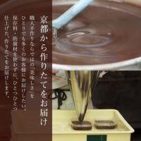 京都西山水羊羹3個