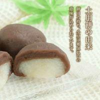 土用餅4個箱【常温発送】