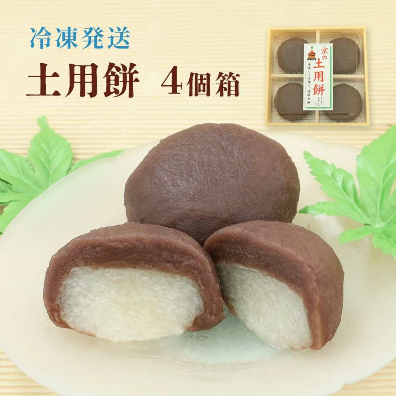 土用餅4個箱【冷凍発送】