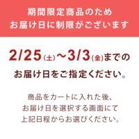 ひな祭りの上生菓子4個箱