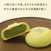 抹茶あん入りの洋風焼き菓子