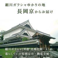 細川ガラシャゆかりの長岡京