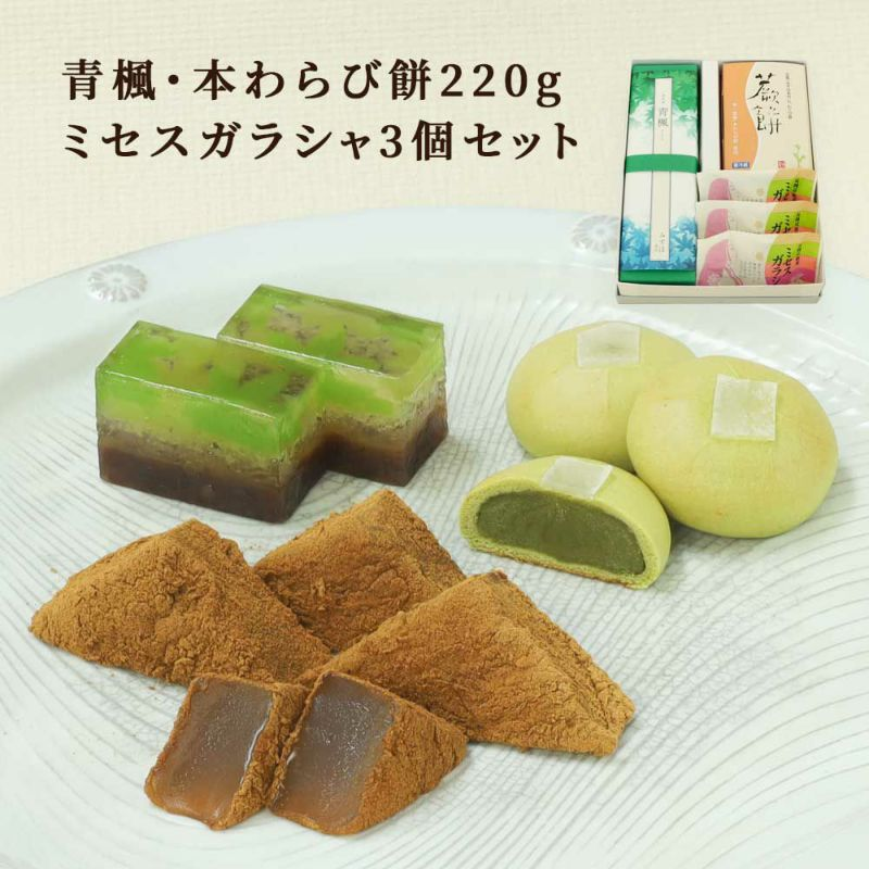 青楓・わらび餅220g・ミセスガラシャ3個セット