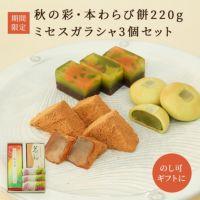 秋の彩・本わらび餅220g・ミセスガラシャ3個セット